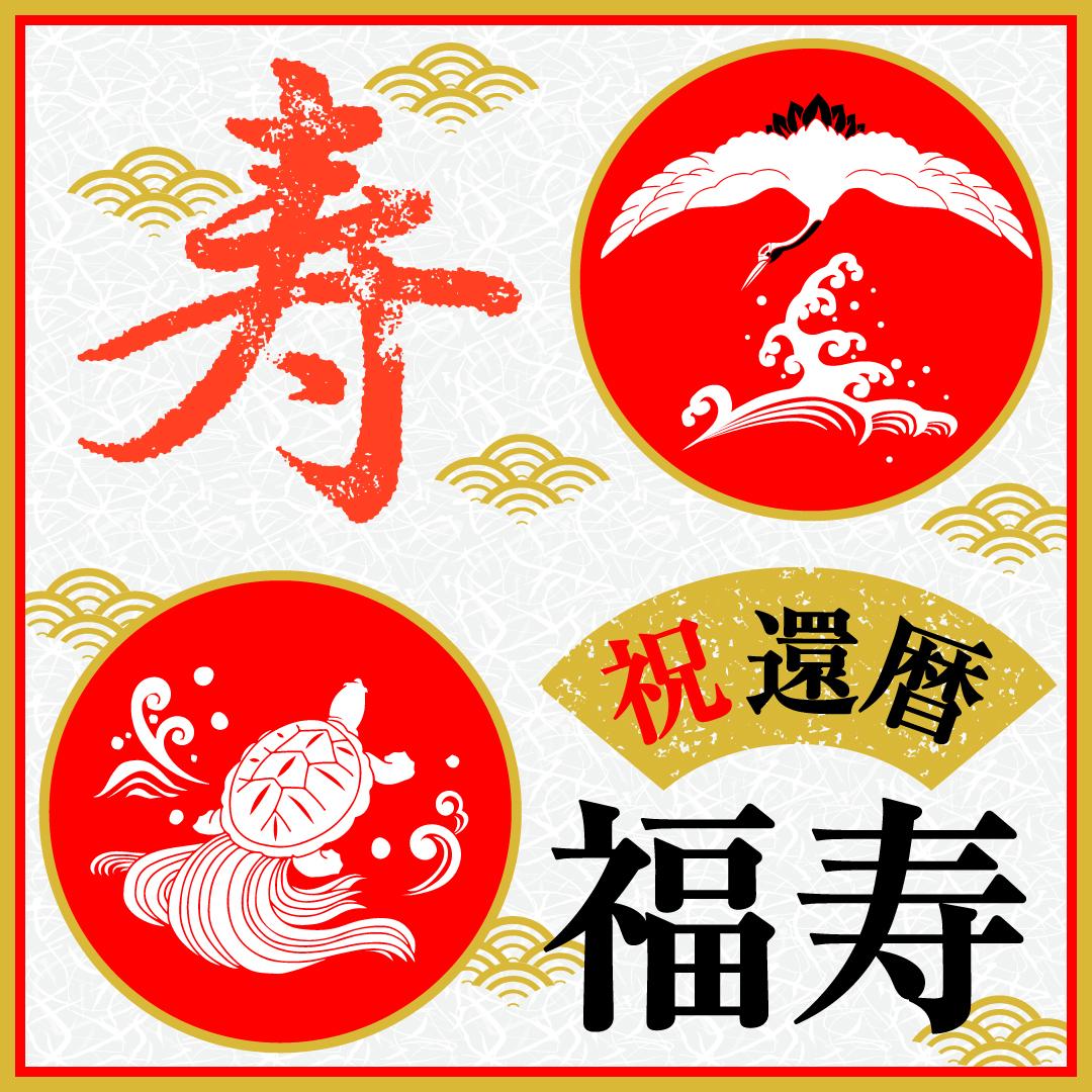 還暦祝い 福寿コース