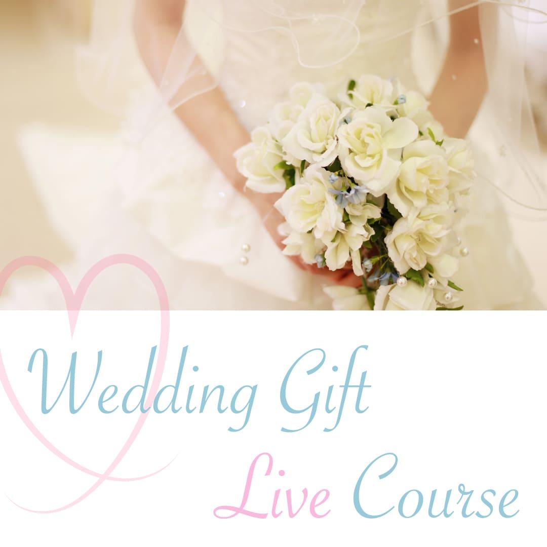 Wedding Gift Liveコース