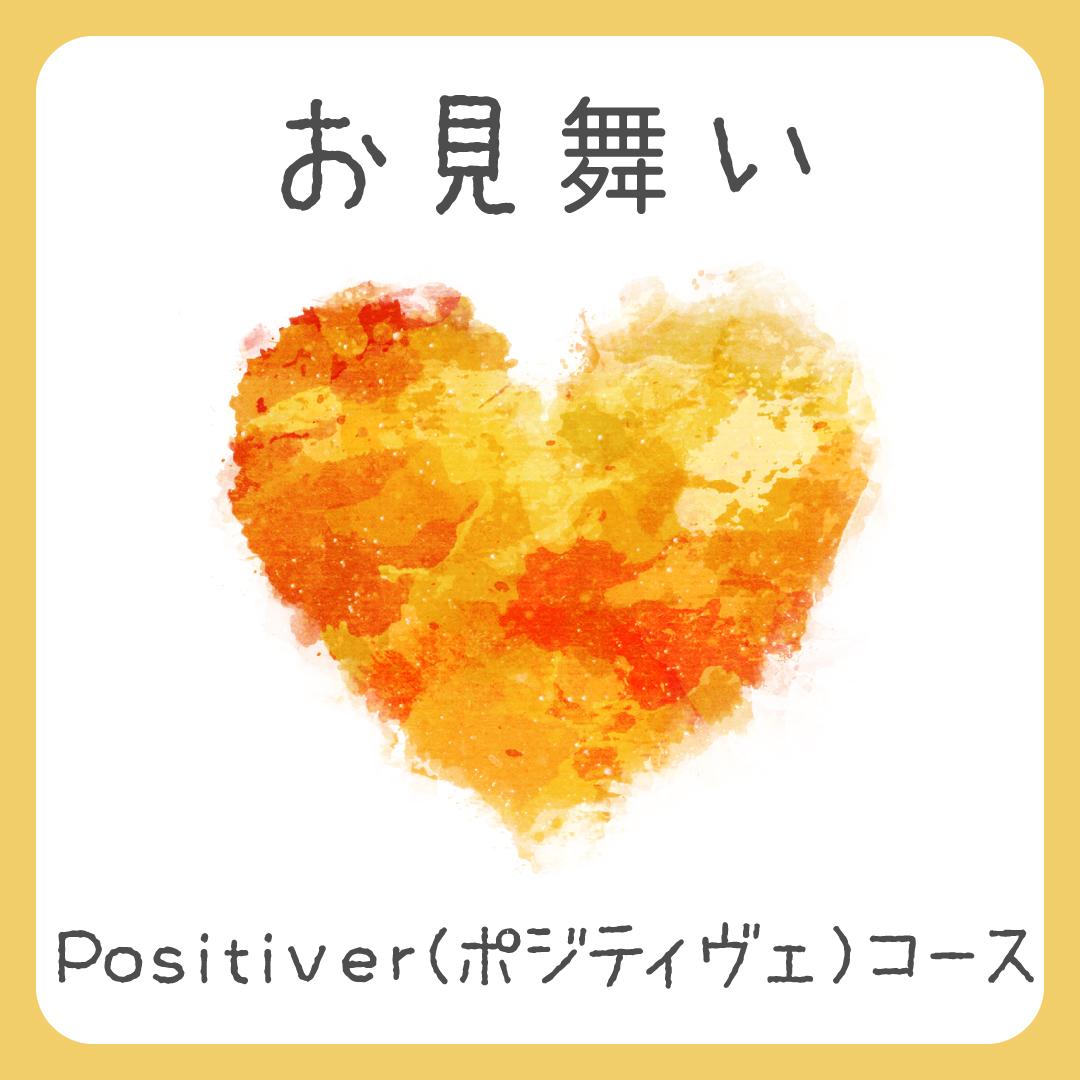 お見舞い Positiver(ポジティヴェ)コース