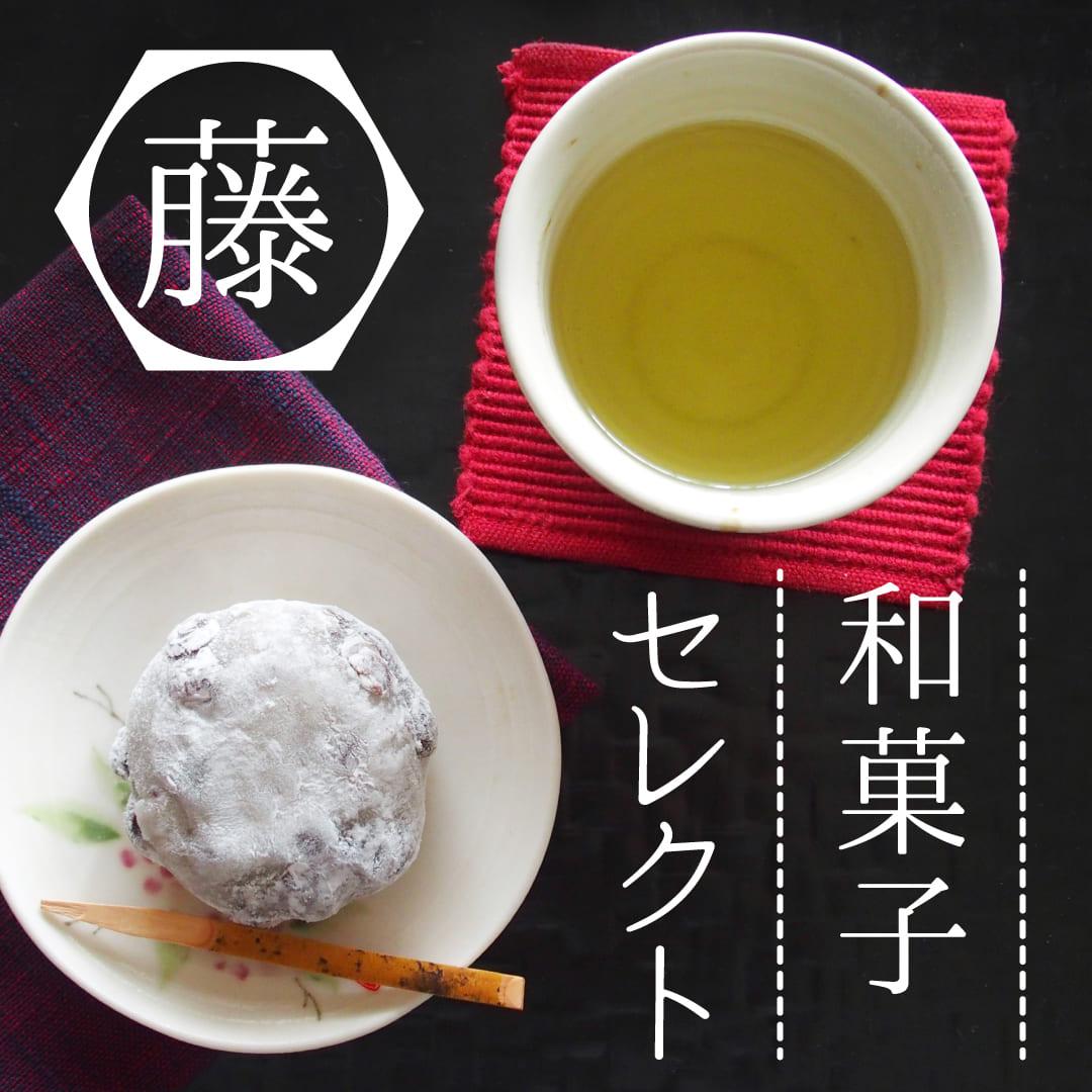 手土産やお礼に 和菓子セレクト 藤コース