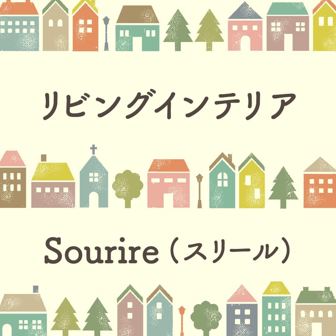 新生活におすすめ!リビングインテリア Sourire(スリール)コース