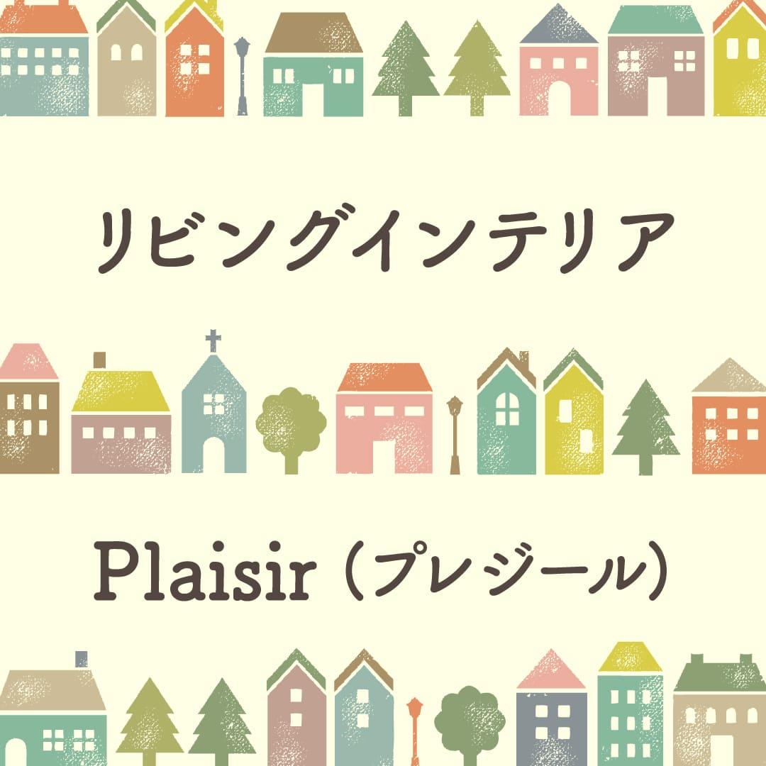 新生活におすすめ!リビングインテリア Plaisir(プレジール)コース