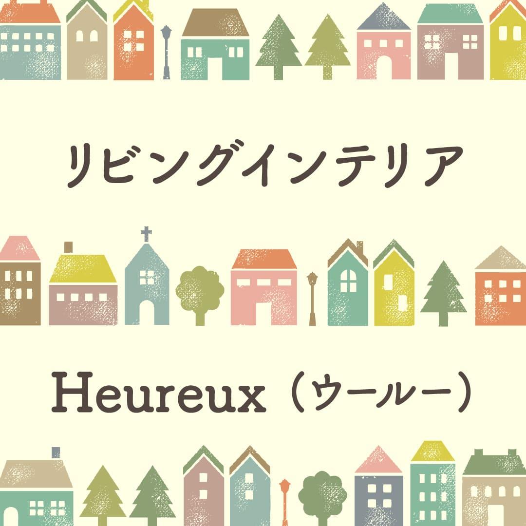 新生活におすすめ!リビングインテリア Heureux(ウールー)コース