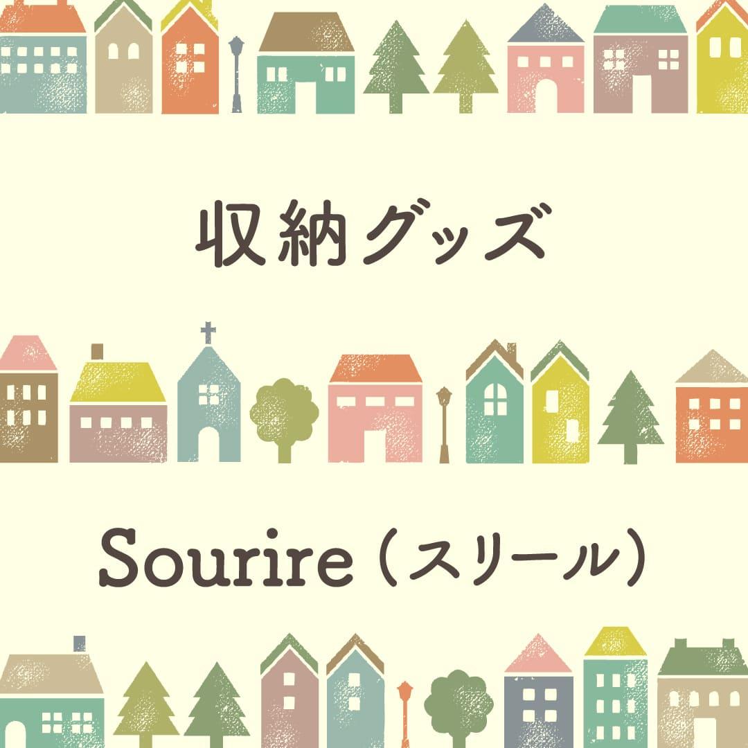 新生活におすすめ!収納グッズ Sourire(スリール)コース