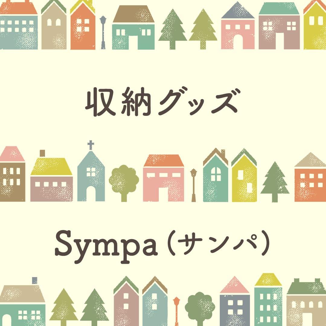新生活におすすめ!収納グッズ Sympa(サンパ)コース