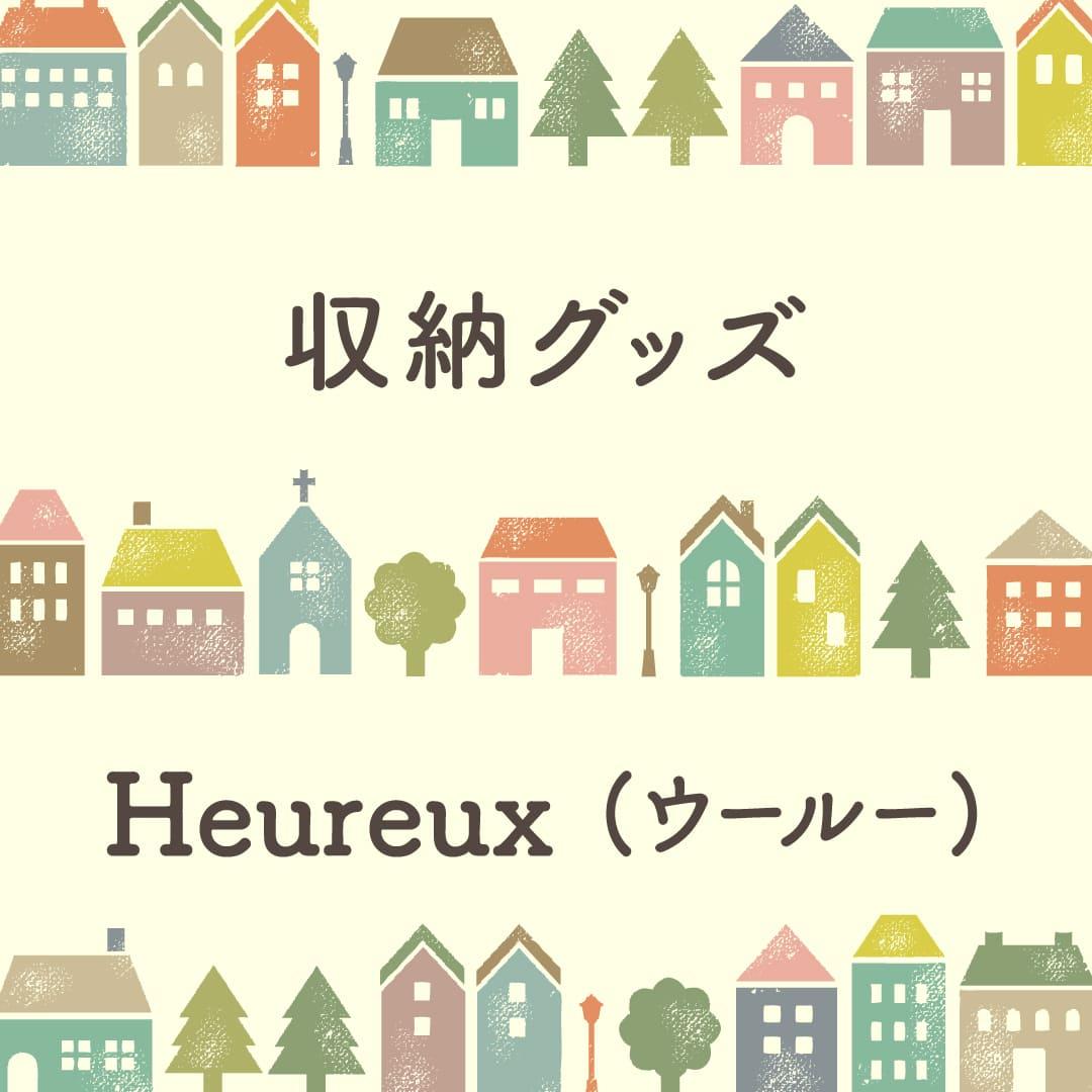 新生活におすすめ!収納グッズ Heureux(ウールー)コース
