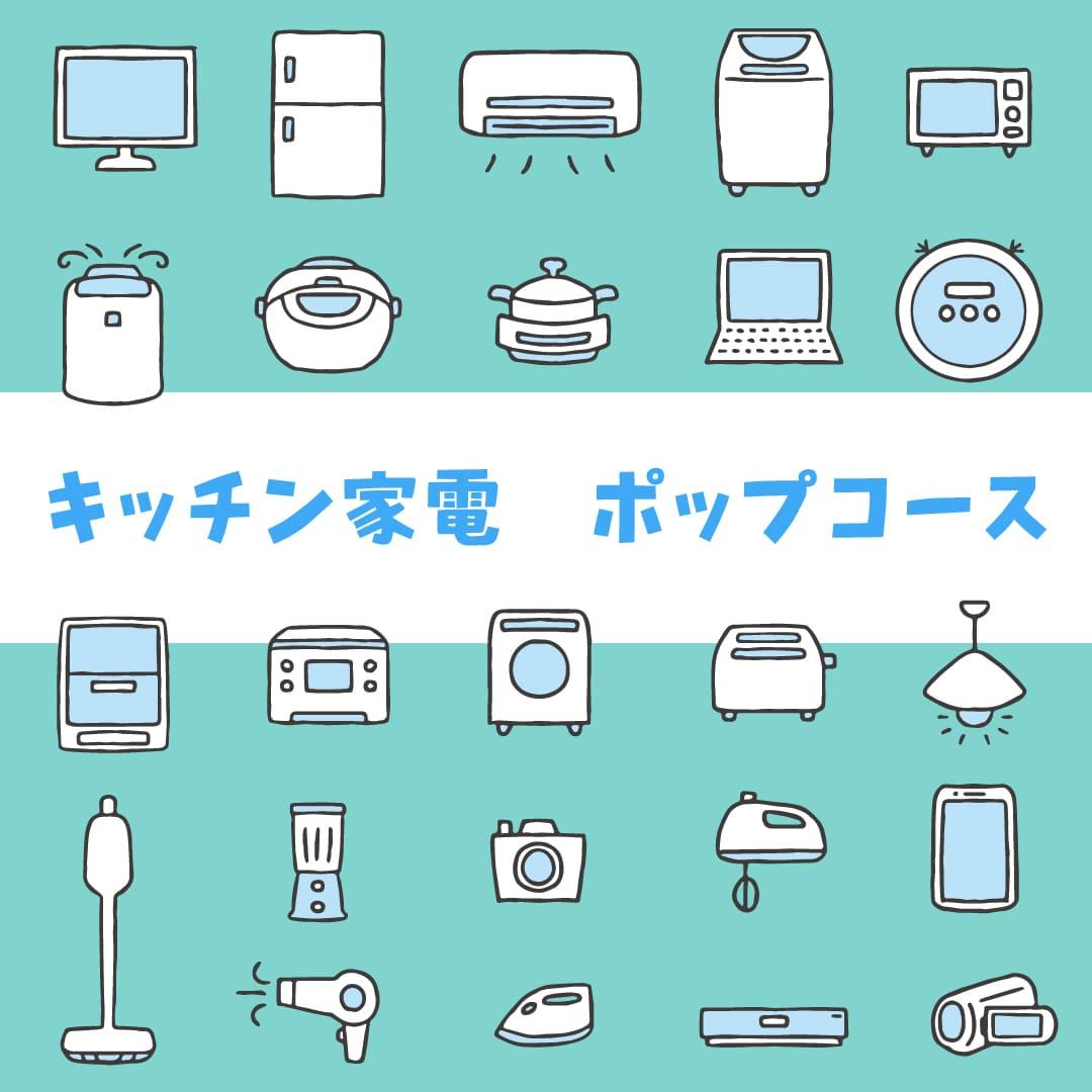 キッチン家電 ポップコース
