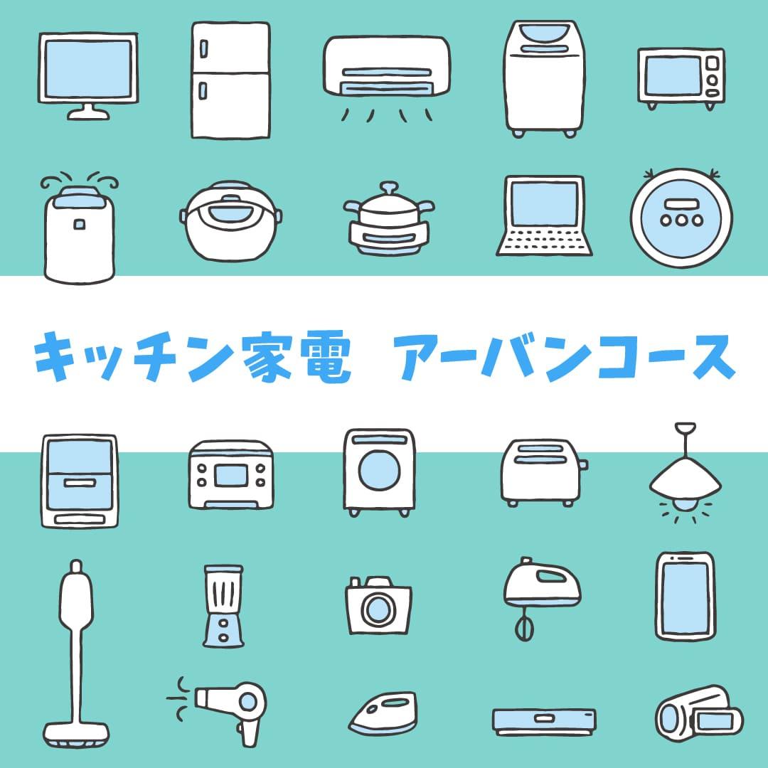 キッチン家電 アーバンコース