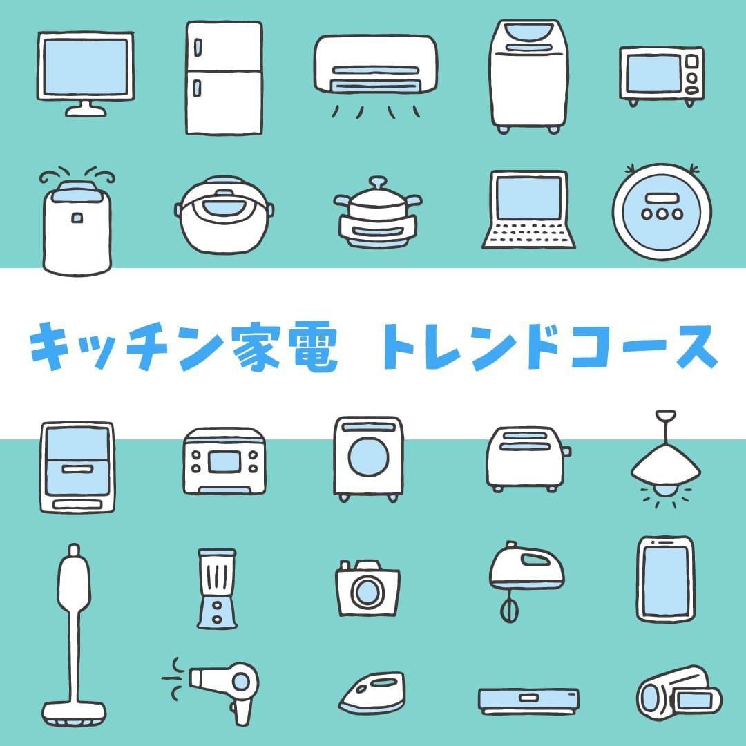 キッチン家電 トレンドコース