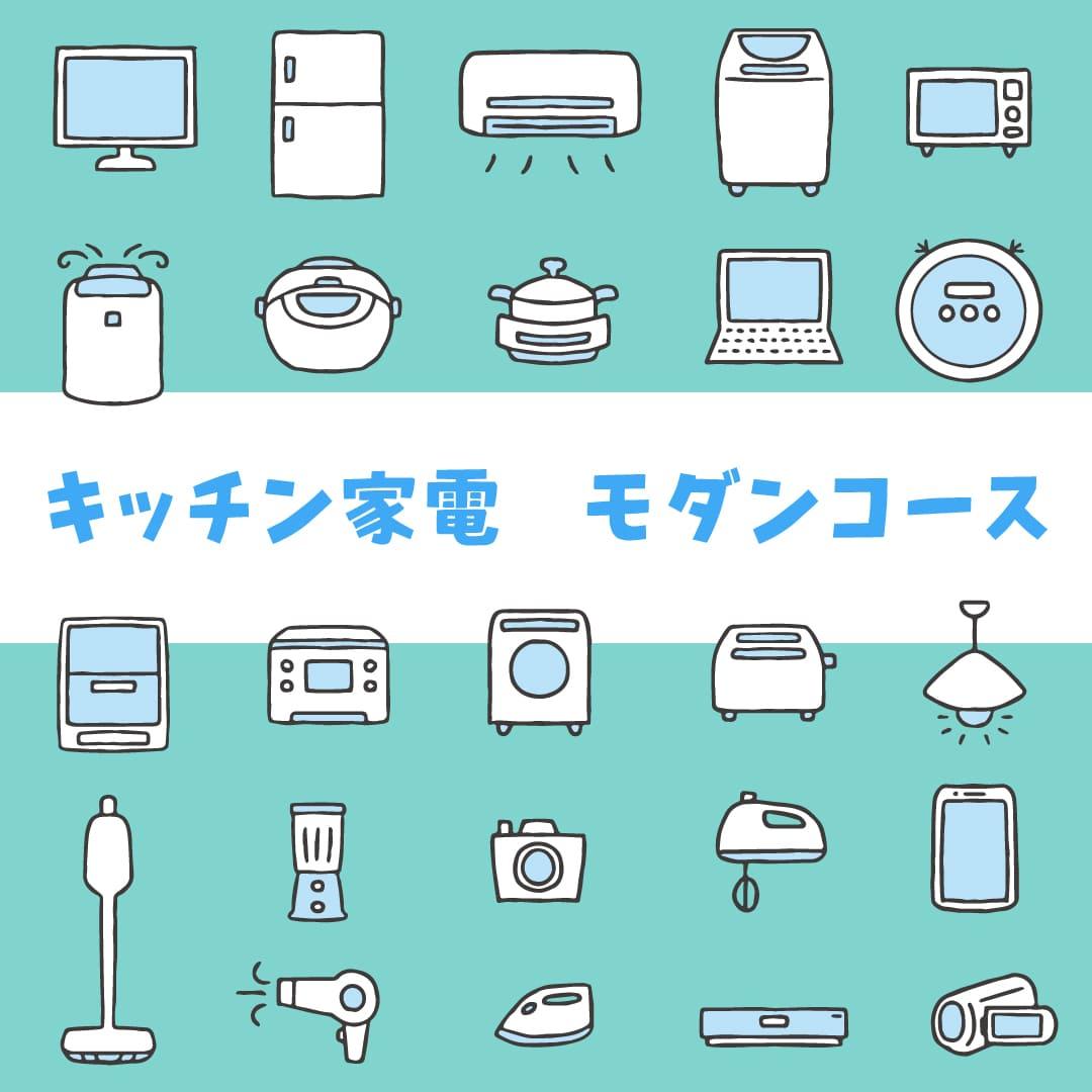 キッチン家電 モダンコース
