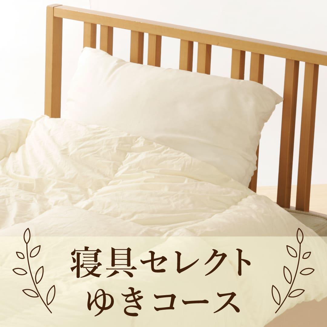 寝具セレクト ゆきコース