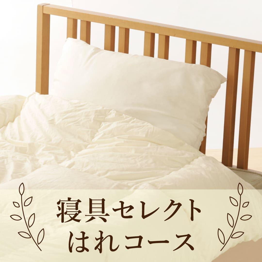 寝具セレクト はれコース