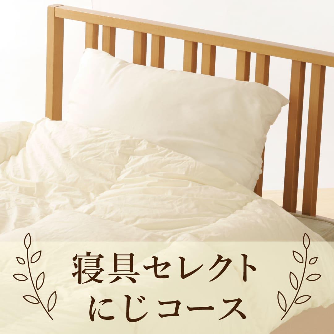 寝具セレクト にじコース