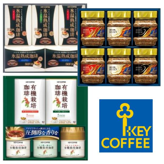キーコーヒー 3000円カタログ