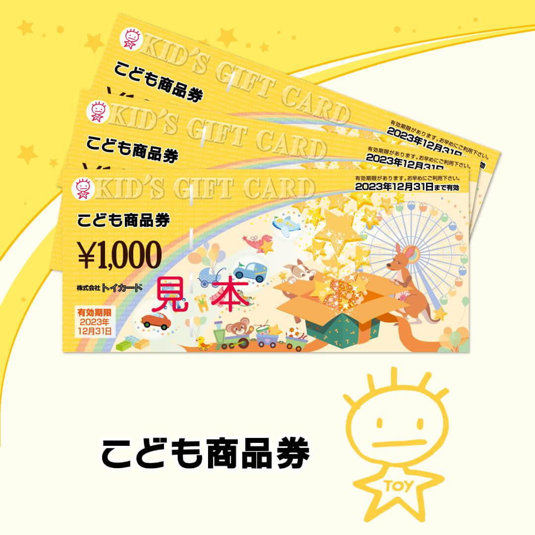 こども商品券 3000円コース