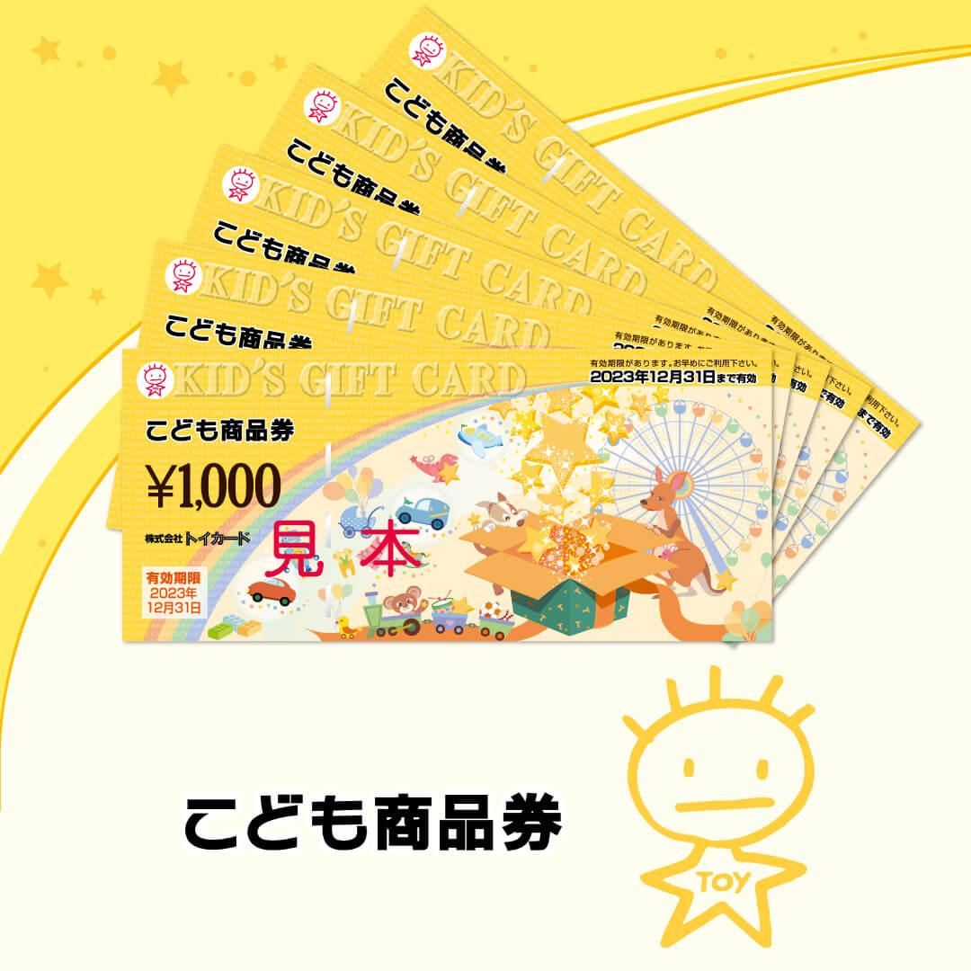 こども商品券 5000円コース