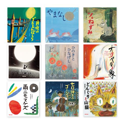 MIKIHOUSE 選べる2冊絵本コース 3000円