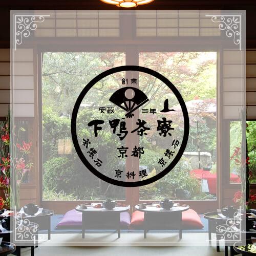 下鴨茶寮 オリジナルギフト 3000円コース