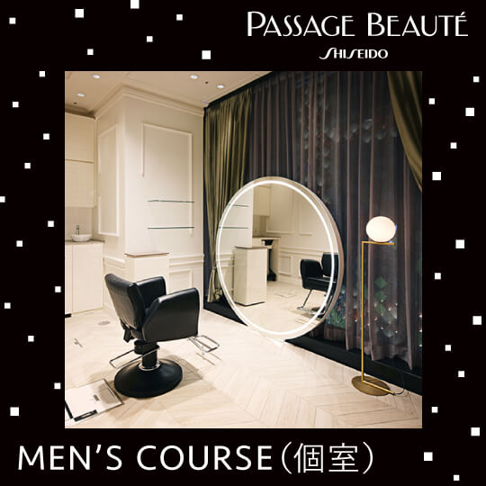 SHISEIDO PASSAGE BEAUTÉ MEN'S COURSE(個室|80分)