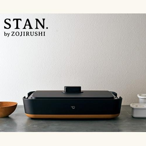象印「STAN.」ホットプレートEAFA10-BA