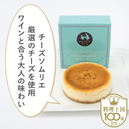 【かんらくヤ】チーズソムリエが贈る極上のチーズケーキセット