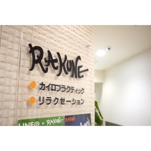 RAKUNE カイロプラクティック(50分) 1回