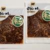 北海道産牛肩ロース 味付牛カルビ