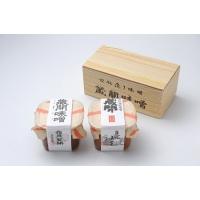 蔵開味噌セット(完熟醸造、豆粒)