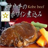神戸牛の赤ワイン煮込み 2個 [贈答用木箱入]