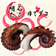 明石蛸のゆでダコ 700g