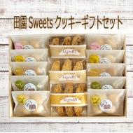 田園Sweetsクッキーギフトセット 13個 [贈答用箱入]