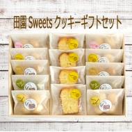 田園Sweetsクッキー&カットケーキギフトセット 14個 [贈答用箱入]