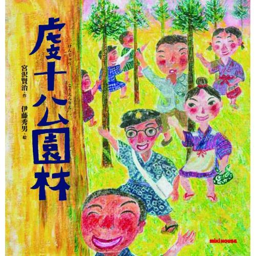 虔十公園林(けんじゅうこうえんりん)