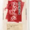 特別栽培米 ゆめぴりか 10kg