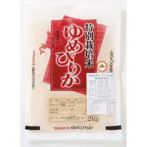 特別栽培米 食べくらべ詰合せセット(おぼろづき・ゆめぴりか)