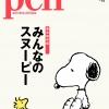 Pen BOOKS 定期購読 7冊 特典付き