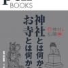 Pen BOOKS 歴史のデザイン 3冊セット
