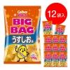 【カルビー】ビッグバッグ うすしお味 12袋
