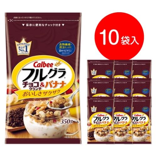 フルグラ® チョコクランチ&バナナ350g 10袋