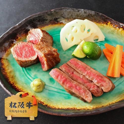 特選 松阪牛 ステーキ 希少部位 食べ比べセット