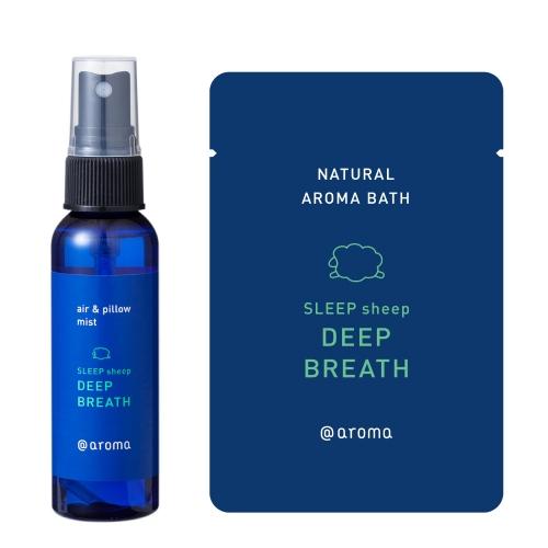 <アットアロマ>SLEEP sheep ピローミスト&入浴剤 set(ディープブレス)