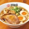 尾道ラーメン「満麺亭」