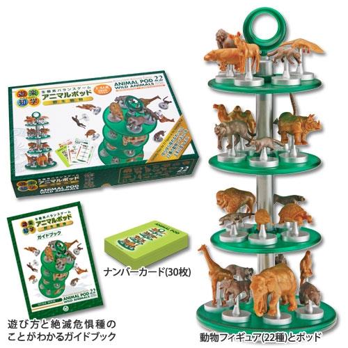 カロラータ 生態系バランスゲーム アニマルポッド 野生動物