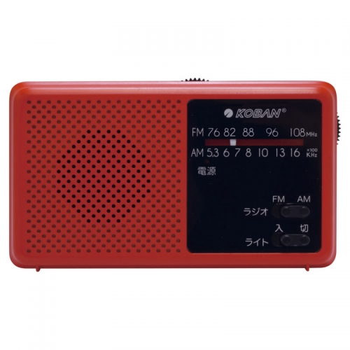 KOBAN 備蓄ラジオ
