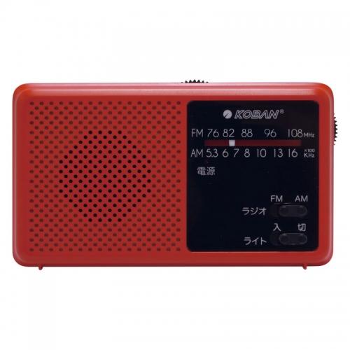 KOBAN・備蓄ラジオ