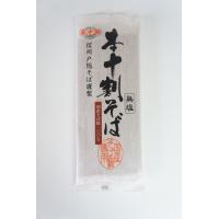 信州戸隠そば 国産十割そば(乾麺)