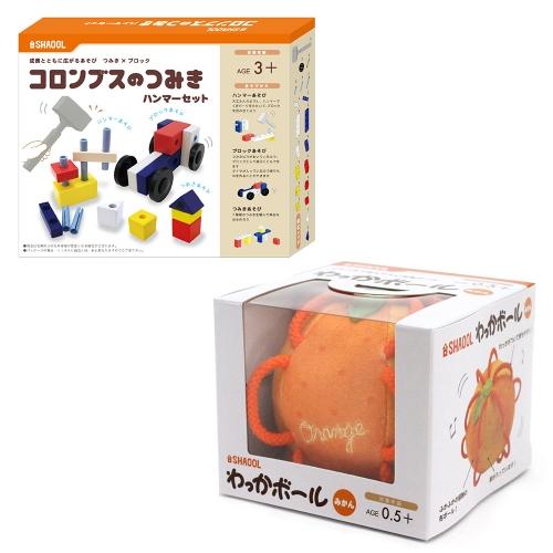 知育玩具兄弟セット(ハンマーセット・みかん)