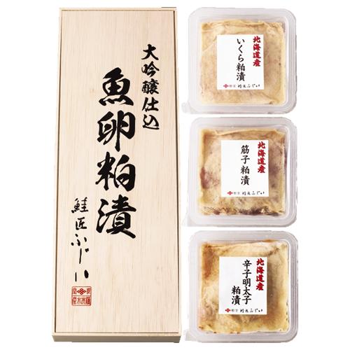鮭匠ふじい 大吟醸酒粕仕込 魚卵粕漬(いくら・筋子・辛子明太子)