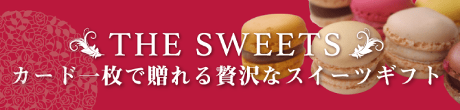 THE SWEETS カード一枚で贈れる贅沢なスイーツギフト