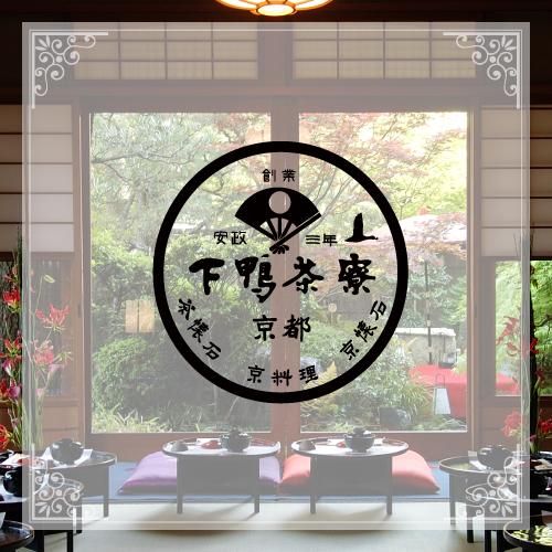 下鴨茶寮 オリジナルギフト 3300円コース
